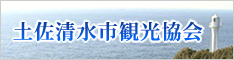 Cape Ashizuri, Tatsukushi, Shimanto River (no company) Tosashimizu-City Tourist Association official homepage
