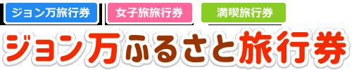 ジョン万ふるさと旅行券(ジョン万旅行券/女子旅旅行券/満喫旅行券)