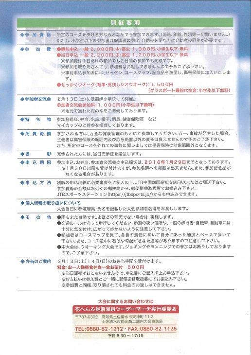 20151117111926.jp_20151117_104804_001.jpg