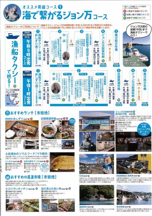 20170515135201.jp_20170330_100355_001.jpg