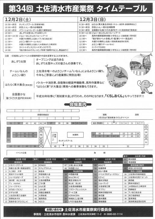 20171129143436.jp_20171128_114709_001.jpg
