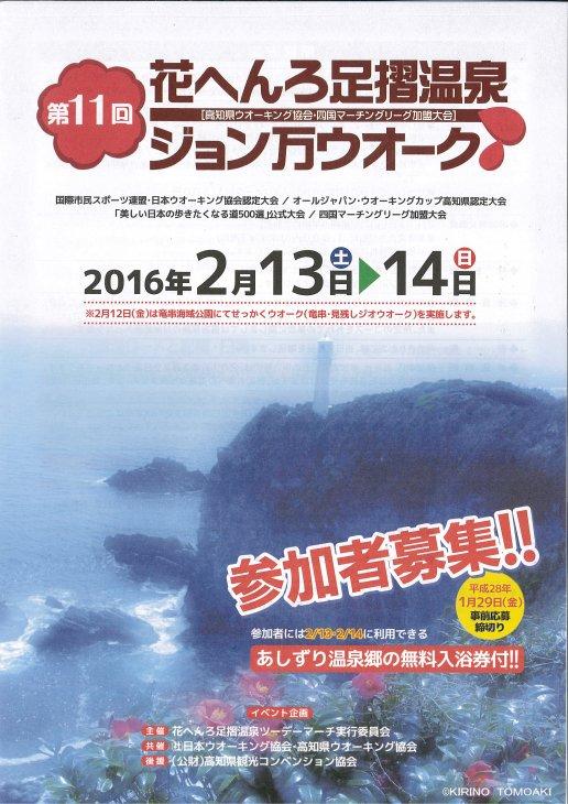 20151116134436.jp_20151116_124124_001.jpg
