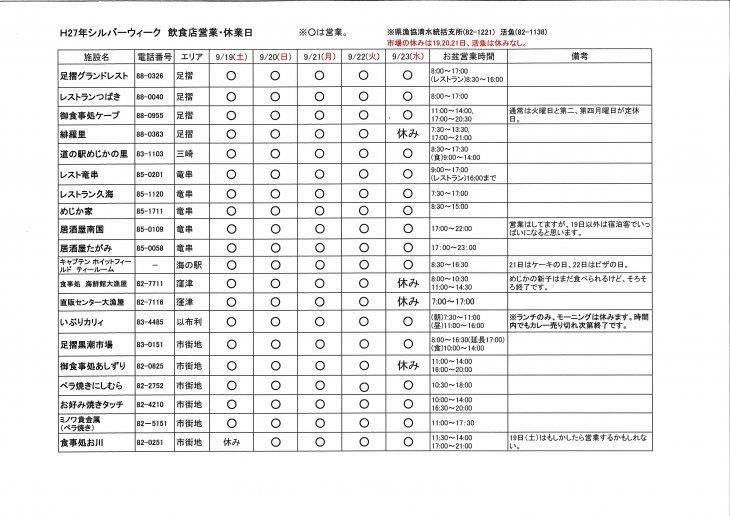 20150915105720.jp_20150914_153251_001.jpg