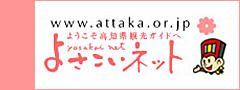 """高知县的观光信息导游""""好处内容丰富的网络"""""""