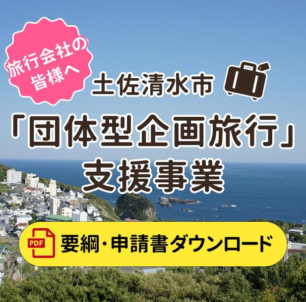 """[對旅行社的各位]土佐清水市""""團體型計劃旅遊""""支援事業(綱要、申請書)"""