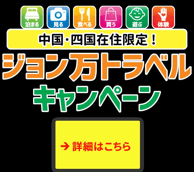 [limitation living in Chugoku, Shikoku] John-Mung travel campaign
