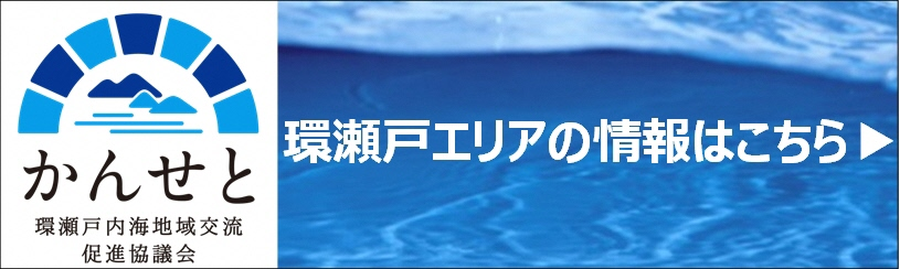 SETOUCHI JOURNAL环濑户内海地区交流促进协商会
