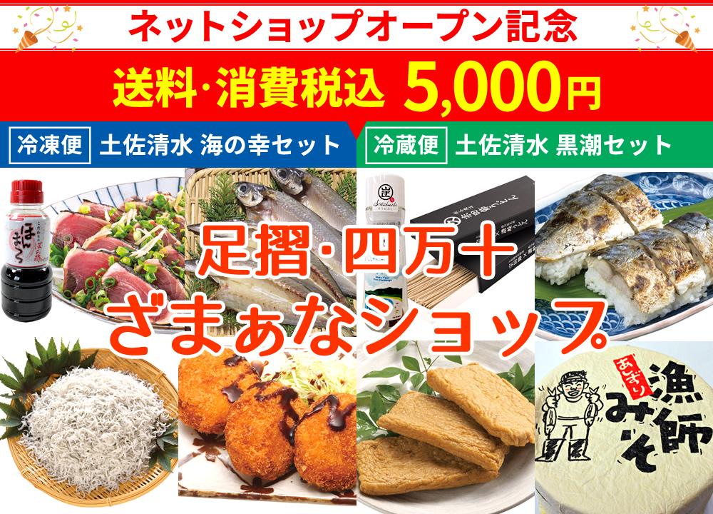 아시즈리·시만토 자마아나 숍