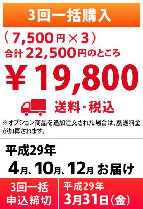 3回一括購入/19,800円(送料・税込)/申込締切:平成29年3月31日(金)