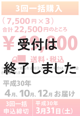 It is Saturday, March 31, 2018 the three times blanket purchase /19, 800 yen (it includes the postage, tax) / application deadline
