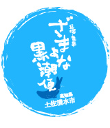 Ashizuri, Tatsukushi state hole Kuroshio Current service