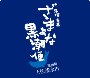 State hole Kuroshio Current service