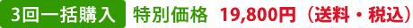 3回一括購入 特別価格 19,800円(送料・税込)