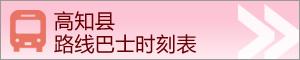 高知县公共汽车时刻表
