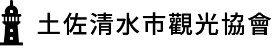 (一社)土佐清水市觀光協會