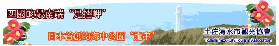 有(社團法人)土佐清水觀光協會黑潮的澆豪爽的飛沫的四國南端的海角的市鎮