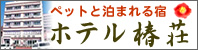 Hotel Tsubaki-so