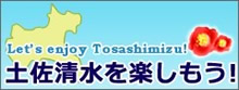 Let's enjoy Tosashimizu!