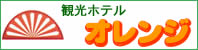 도사시미즈시 다쓰쿠시 호텔 오렌지