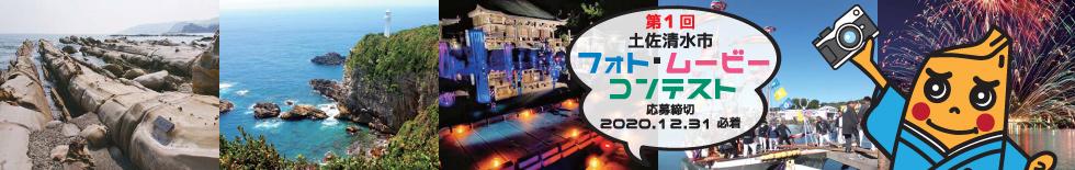 第1回土佐清水市 フォト・ムービーコンテスト(応募締切:2020年12月31日)