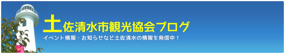 土佐清水市観光協会ブログ