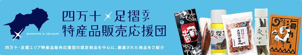 시만토·아시즈리 에리어 특산품 판매 응원단