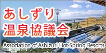 Cape Ashizuri, Ashizuri Onsenkyo (Ashizuri hot spring)
