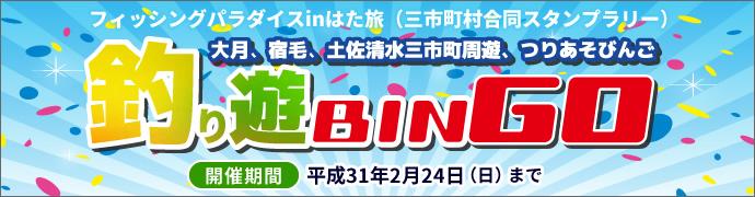 오쓰키, 슈쿠모, 도사시미즈산 시읍면 주유 낚시 유 BINGO(개최 기간:2019년 2월 24일(일)까지)