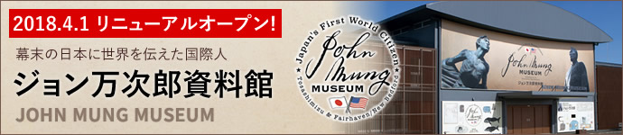John-mung Museum