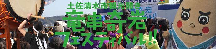 토사시미즈시 관광 열림 다쓰쿠시 기암 페스티벌!