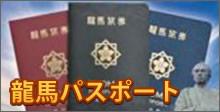 Ryoma passport