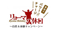 """""""Holiday - nature & experience campaign ... of ryoma"""" official site 