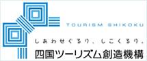 關於四國(德島、香川、愛媛、高知)的觀光、旅遊的綜合信息網站 | 循環的具有的四國