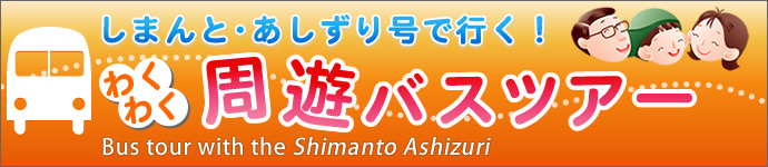 Shimanto, Ashizuri tour bus tour to be heated to be heated
