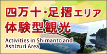 Shimanto-Ashizuri area hands-on sightseeing