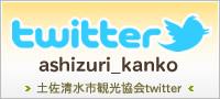 土佐清水市觀光協會twitter