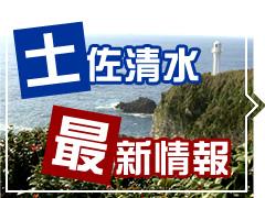 The Tosashimizu latest information