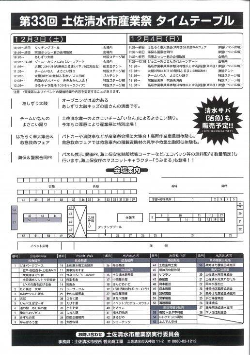 20161127112258.jp_20161127_091844_001.jpg