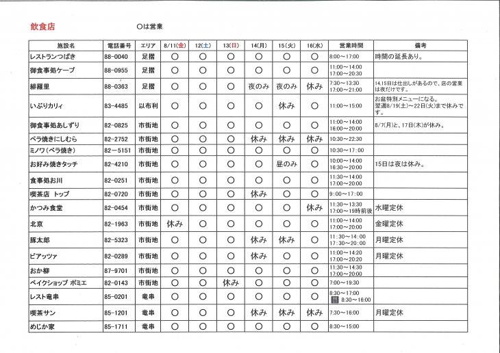 20170808104033.jp_20170808_095547_001.jpg