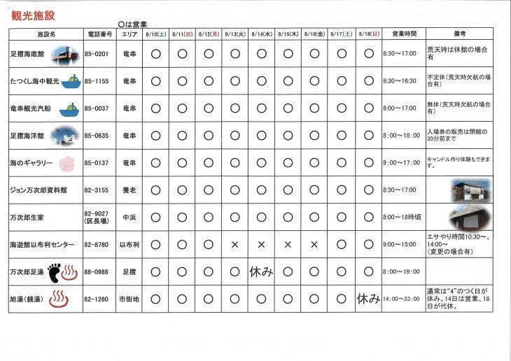 20190810094054.ne.jp_20190810_094144_0001.jpg
