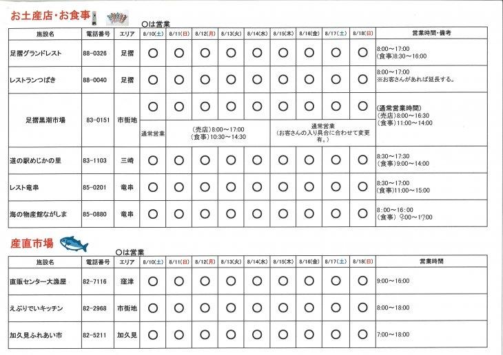 20190810094055.ne.jp_20190810_094207_0001.jpg