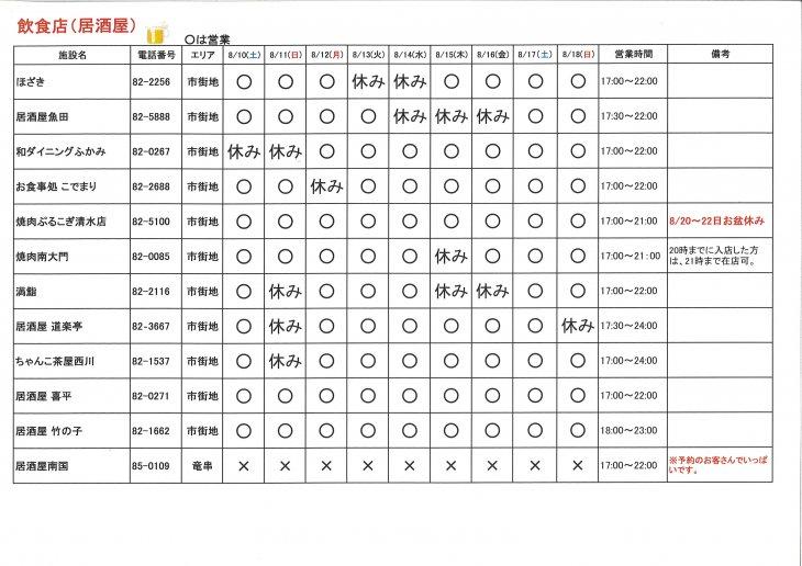 20190810094121.ne.jp_20190810_094315_0001.jpg