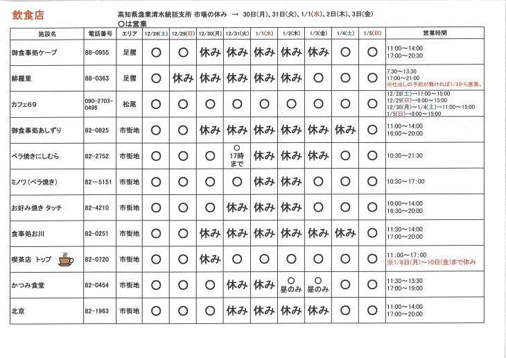20191224155255.ne.jp_20191224_154115_0001.jpg