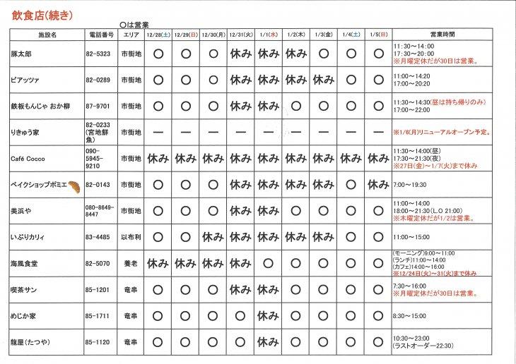20191224155926.ne.jp_20191224_154148_0001.jpg