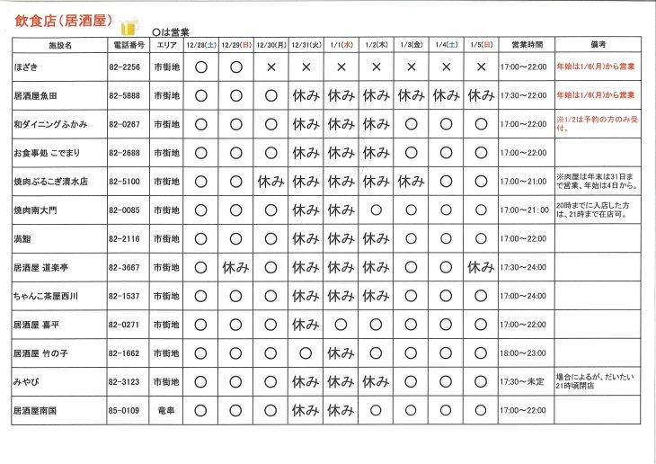 20191224155927.ne.jp_20191224_154227_0001.jpg