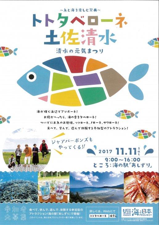 20171031135854.jp_20171031_131924_001.jpg