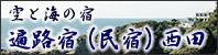 遍路宿(民宿)西田