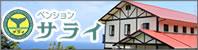 高知県土佐清水市足摺岬のペンション サライ