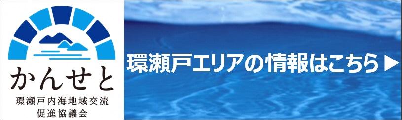 SETOUCHI JOURNAL 環瀬戸内海地域交流促進協議会