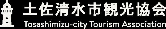 (一社)土佐清水市観光協会